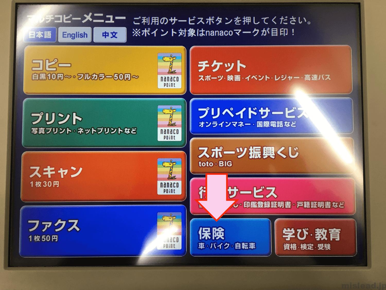 マルチコピー機の画面 保険を選択