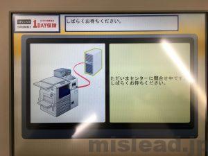 マルチコピー機の画面 通信中