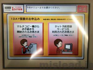 マルチコピー機の画面 1DAY保険の申し込み