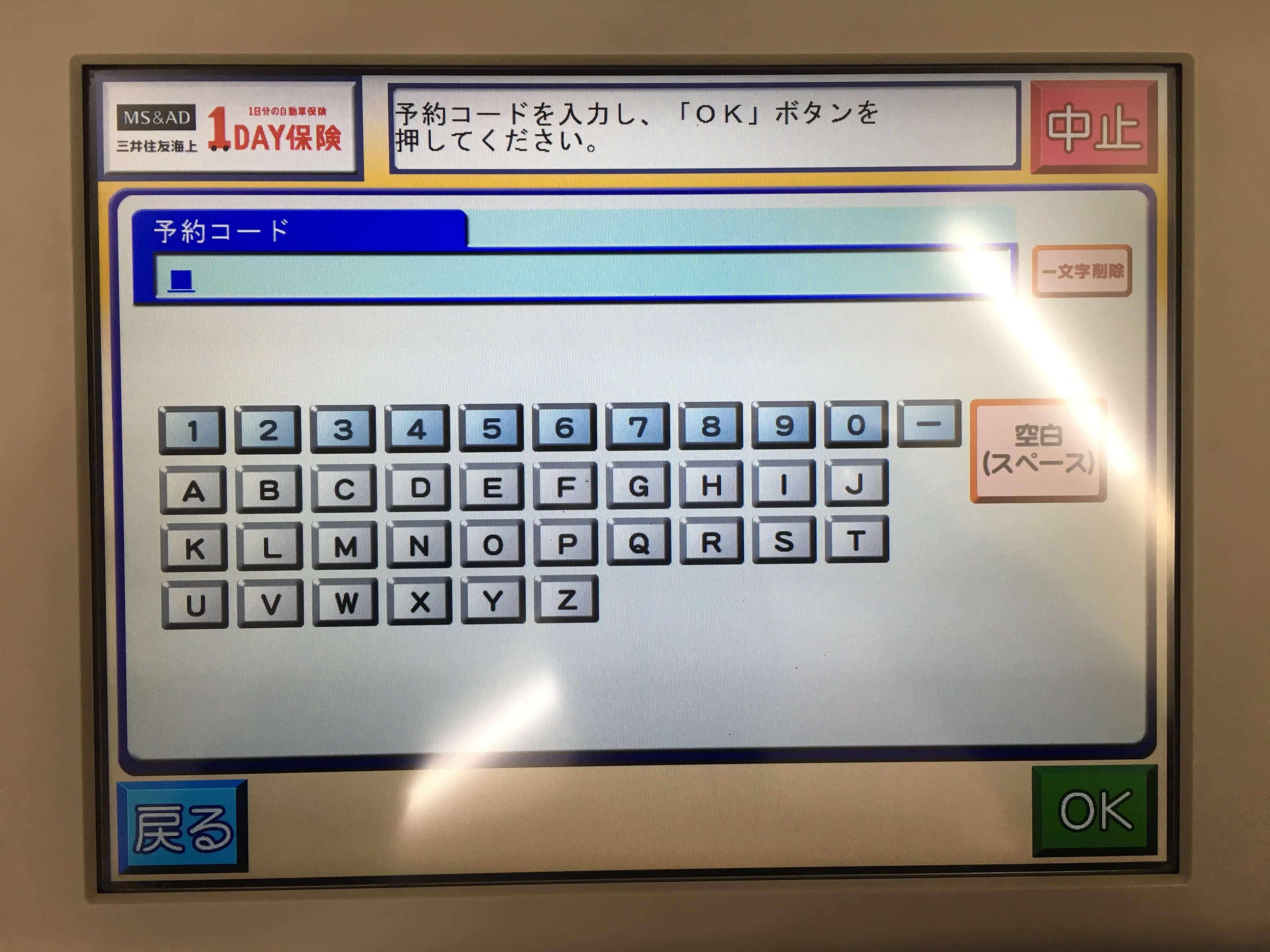 マルチコピー機の画面 予約コードの入力