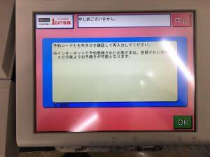 マルチコピー機の画面 ネット申し込み30分以内