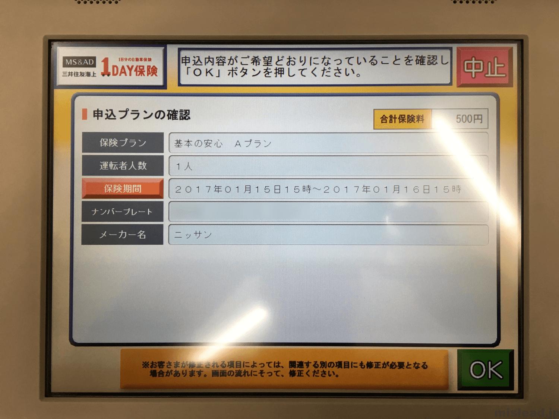 マルチコピー機の画面 ネット申し込みプランの確認
