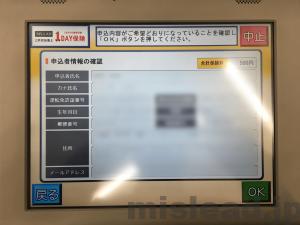 マルチコピー機の画面 申込者情報の確認