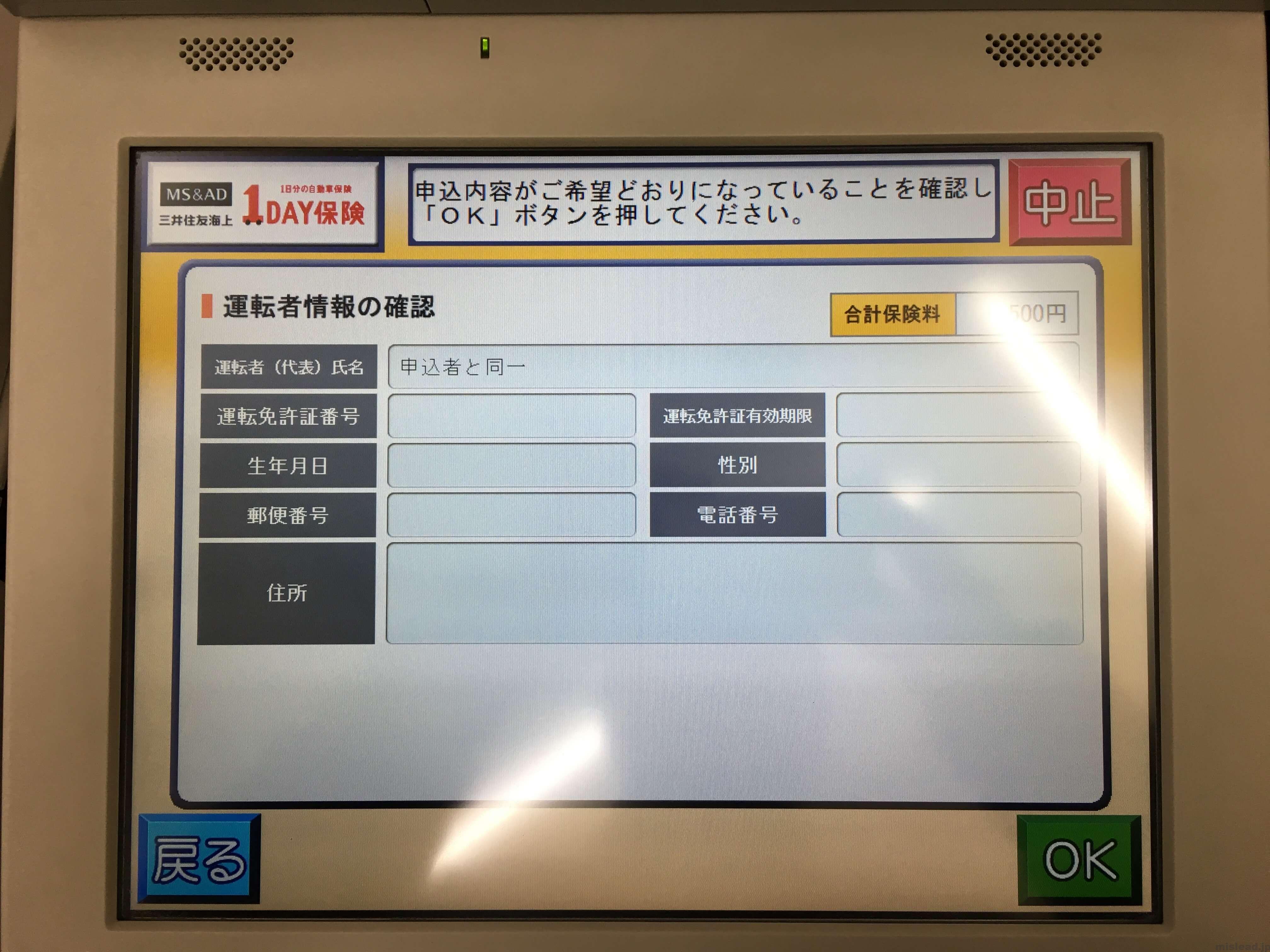 マルチコピー機の画面 運転者情報の確認