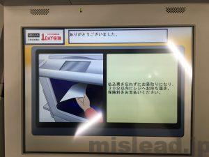 マルチコピー機の画面 払込票をレジで支払う