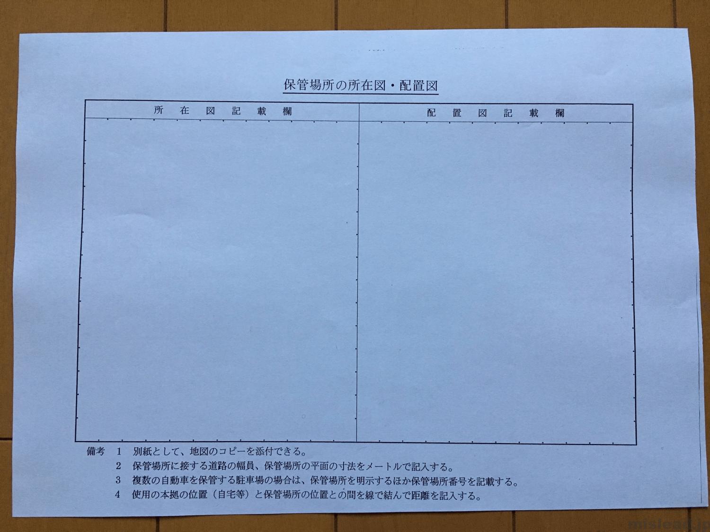 保管場所の所在図・配置図