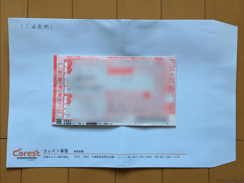中古車の名義変更など必要書類の返送用封筒