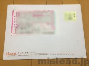 中古車購入の書類の郵送