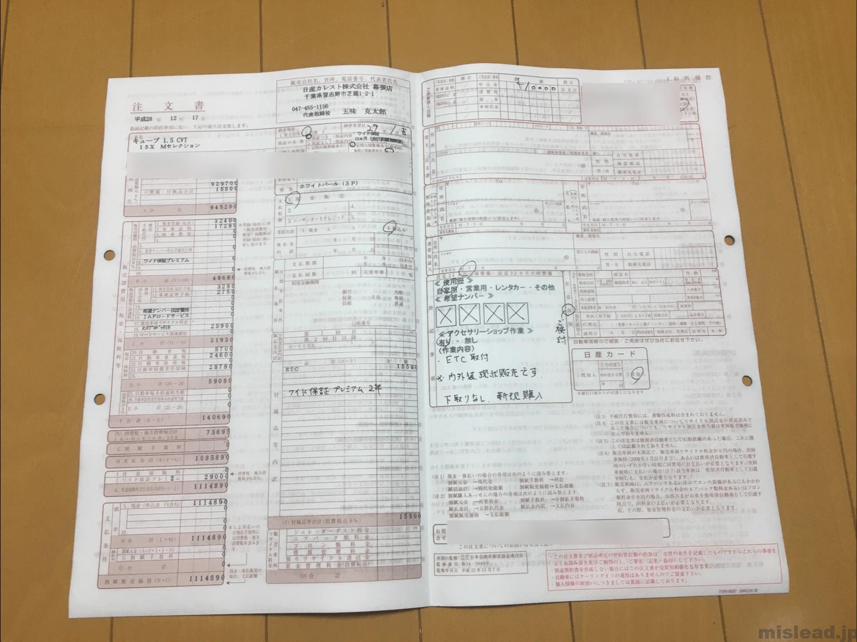 中古車購入の注文書