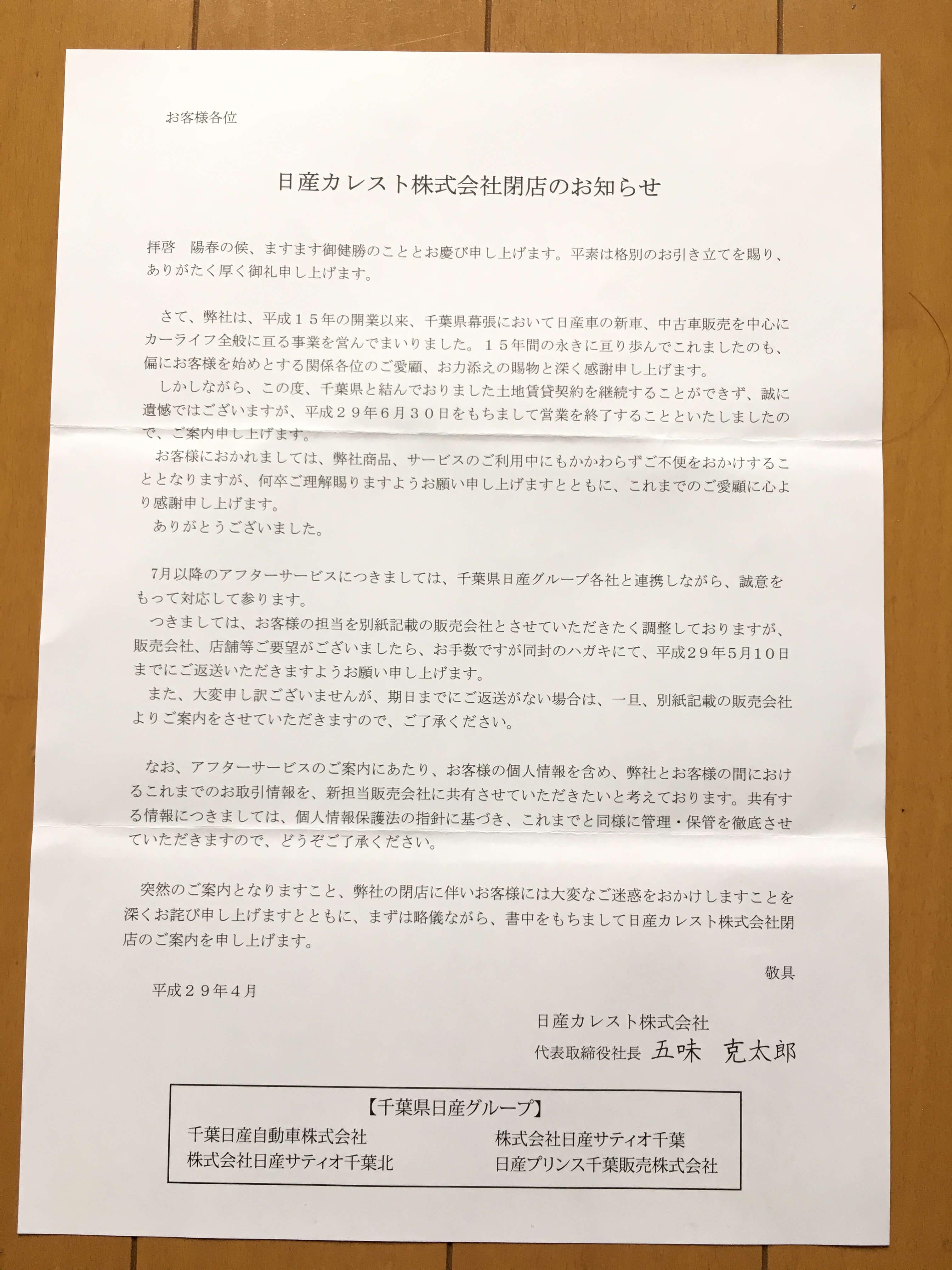 日産カレスト 閉店のお知らせ