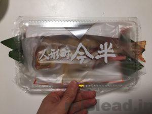 今半のお食い初め膳 お土産の鯛2