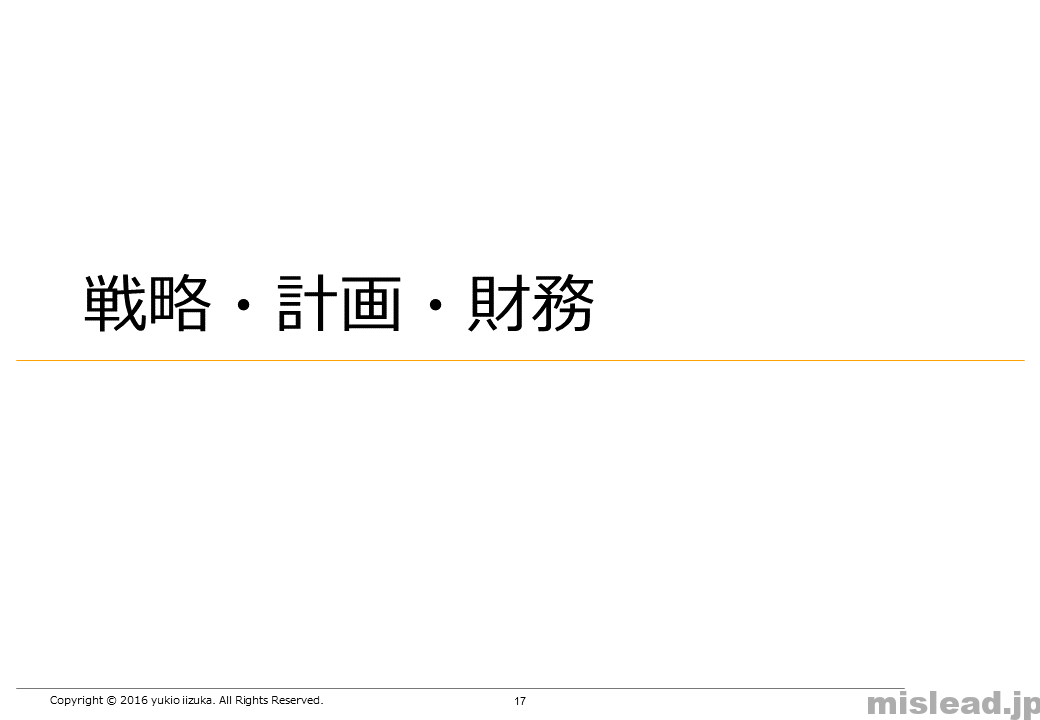 戦略・計画・財務 新規事業の提案書