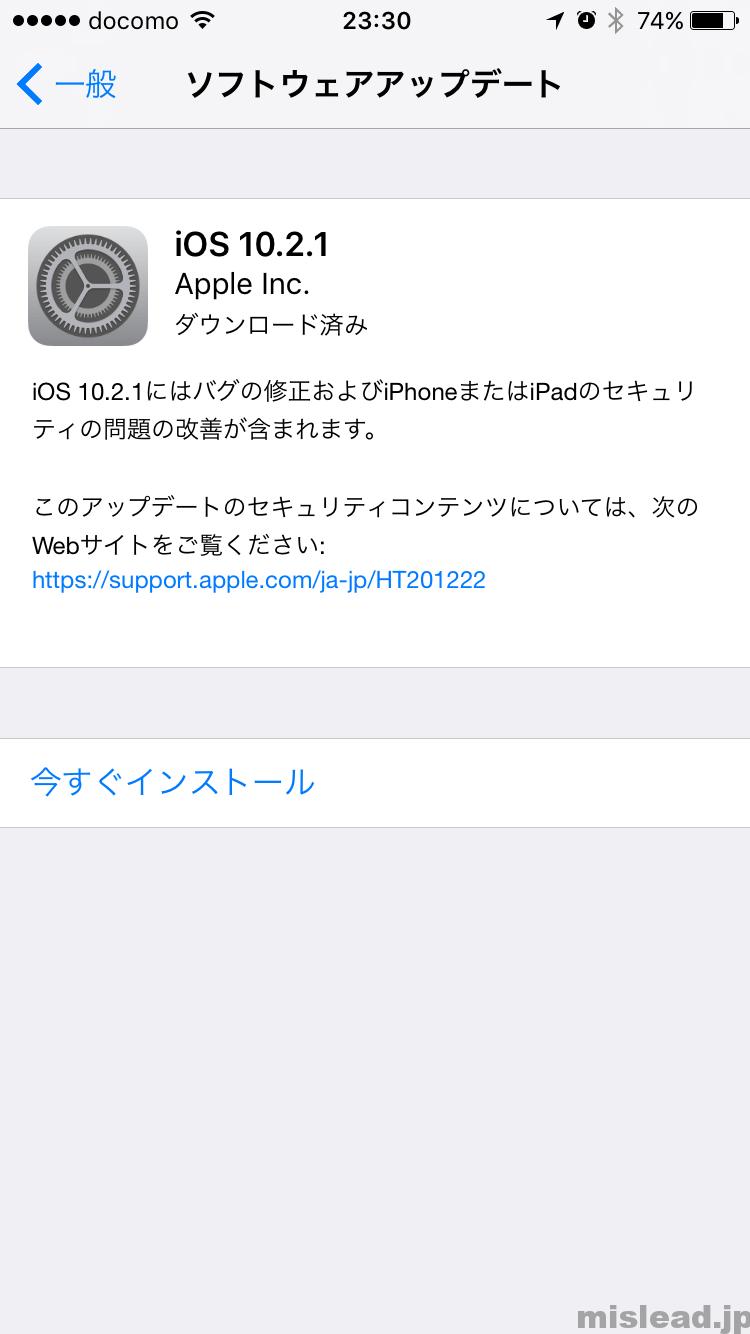 iPhone OSのアップデート