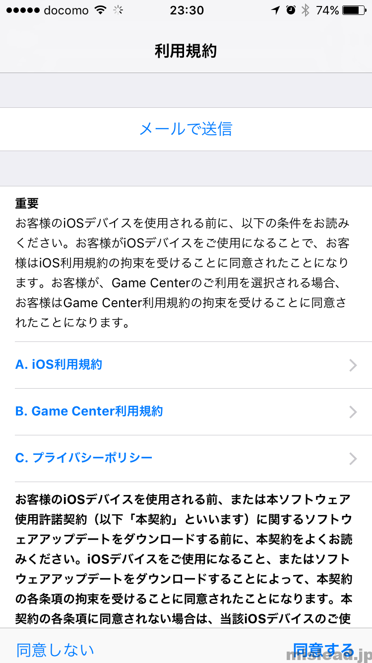 iPhone OSのアップデート 利用規約