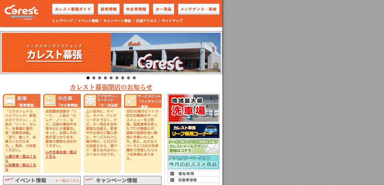 Carest幕張