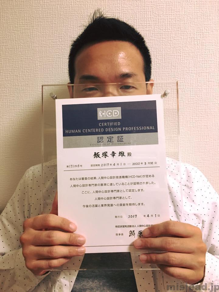 HCD-net認定 人間中心設計専門家 認定書