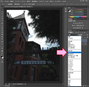 描画モードをスクリーン Photoshop