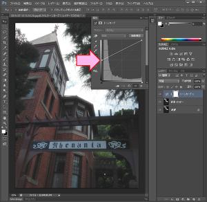 トーンカーブのシャドウポイントの調整 Photoshop