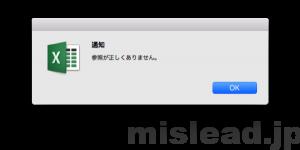 エクセル 通知 参照が正しくありません。アラート