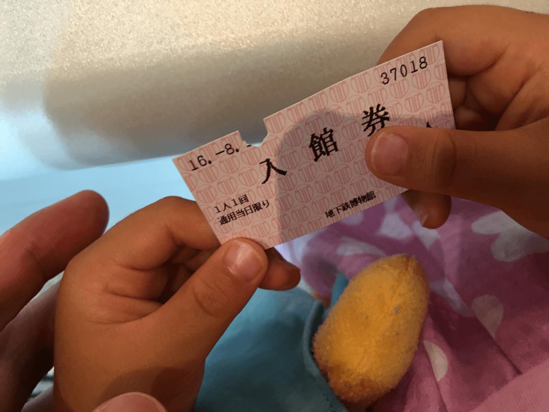 地下鉄博物館 入館券