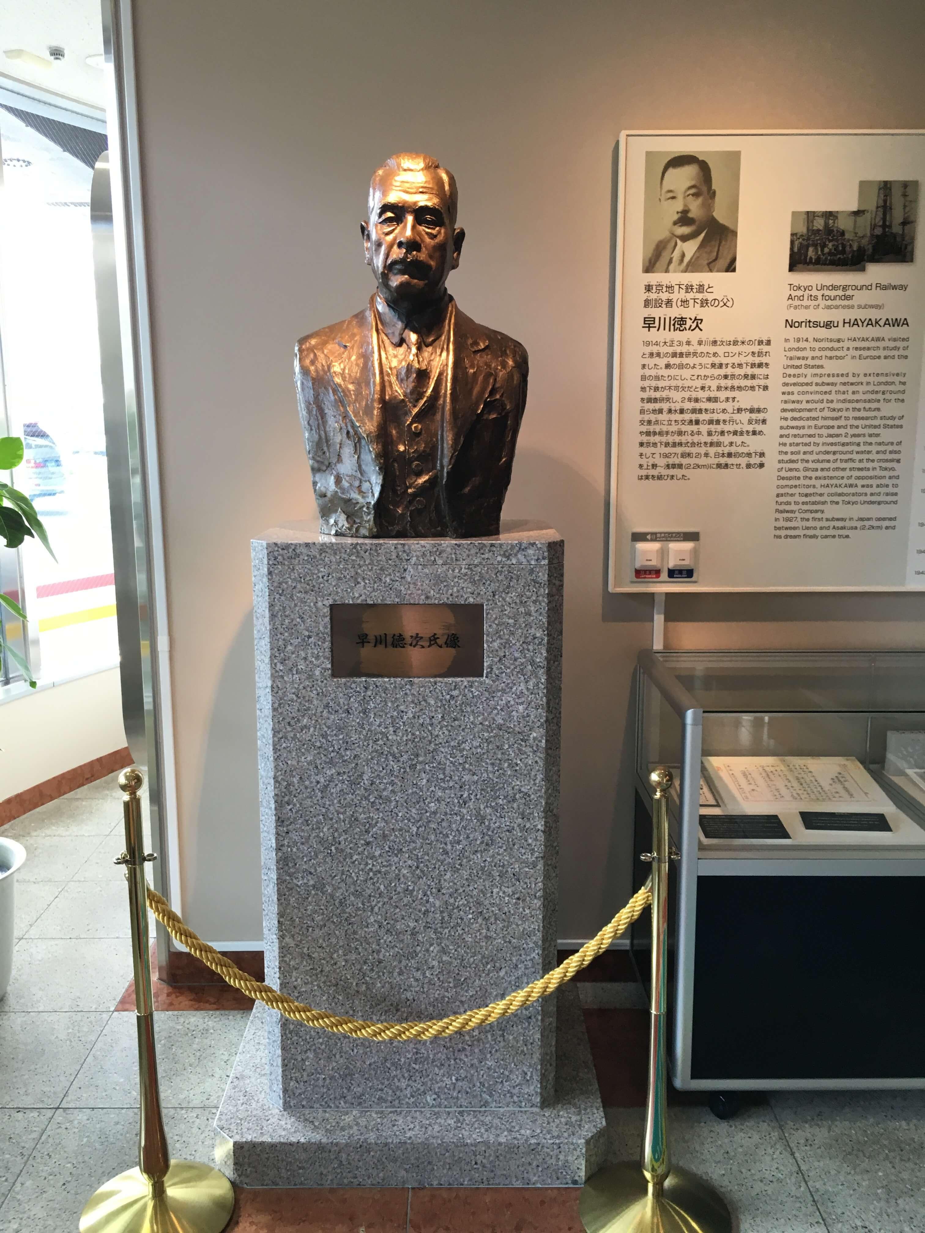 地下鉄博物館 早川徳次の像
