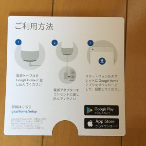 Google Homeご利用方法