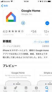 Google Homeアプリのダウンロード