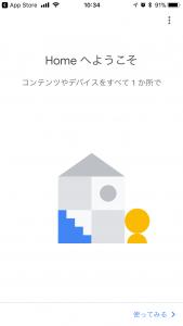 Google Homeアプリの起動