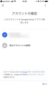 Google Homeアプリでアカウント確認