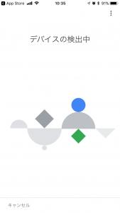 Google Homeアプリでデバイス検出