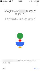 Google Homeアプリでデバイスにアカウントリンク
