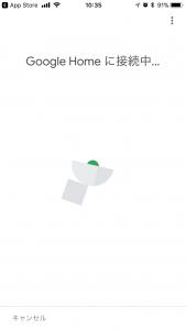 Google Homeに接続中