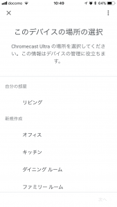 Google Homeでクロームキャストウルトラのデバイスの場所の選択