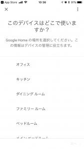 Google Homeの使う場所設定