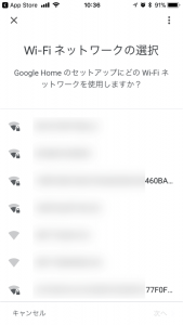 Google HomeのWi-Fi設定