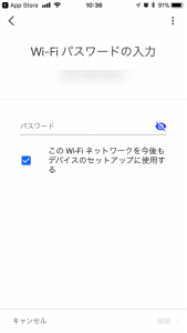 Google HomeのWi-Fi設定パスワード入力