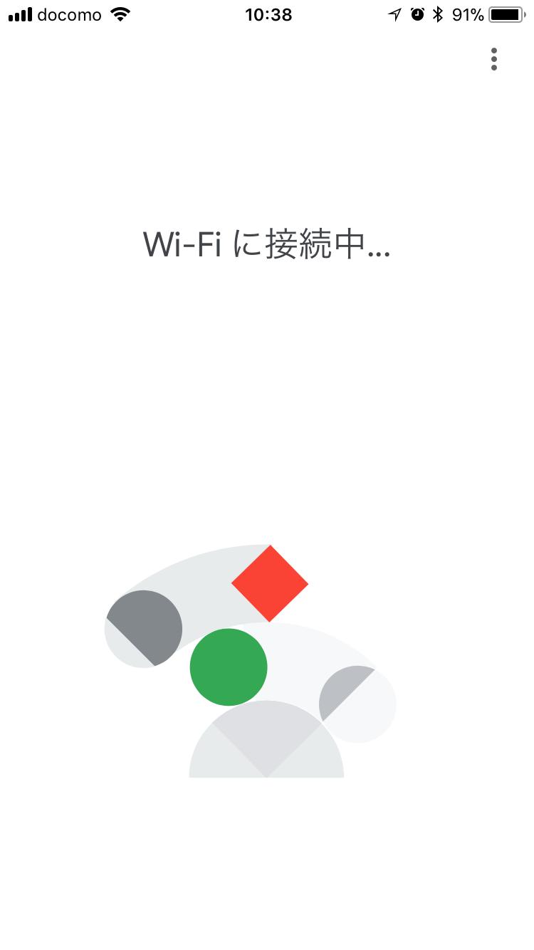 Google HomeのWi-Fi接続