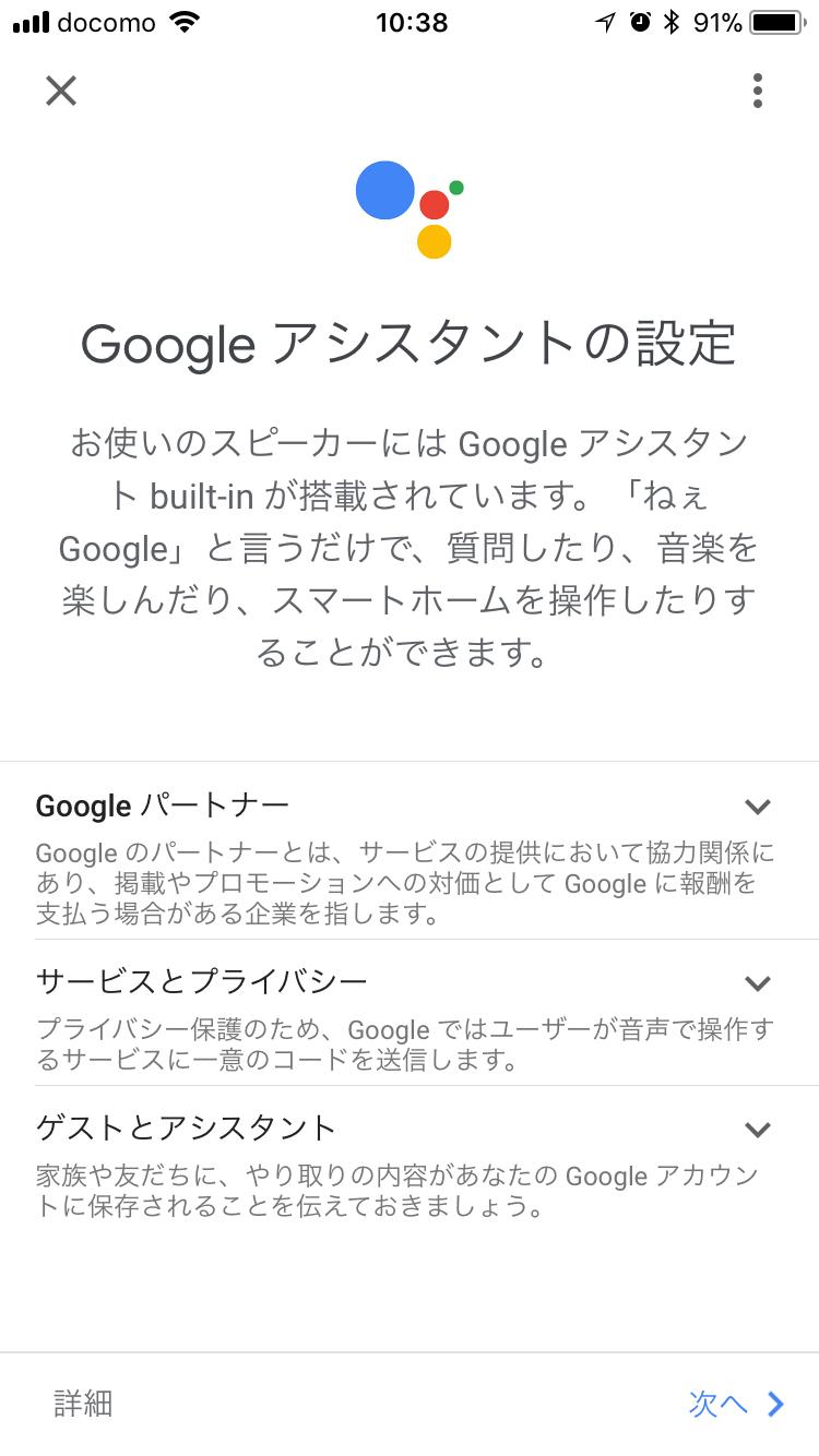 Google アシスタントの設定