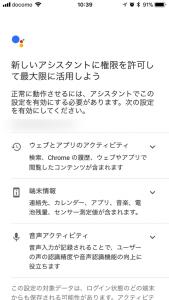 Google アシスタントの設定2