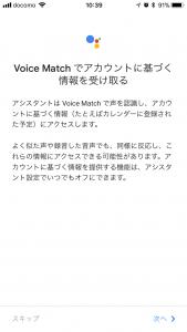Google アシスタント Voice Matchの設定