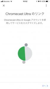 Google Homeでクロームキャストウルトラのアカウントリンク