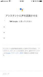 Google アシスタント Voice Matchの設定2