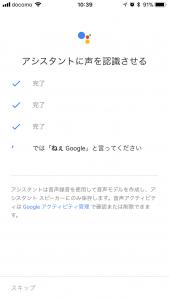 Google アシスタント Voice Matchの設定3