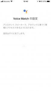 Google アシスタント Voice Matchの設定4