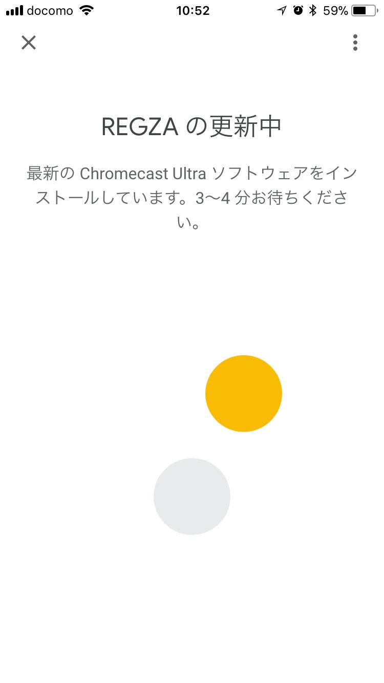 Google HomeでクロームキャストウルトラのWi-Fi接続完了後 REGZAの更新中