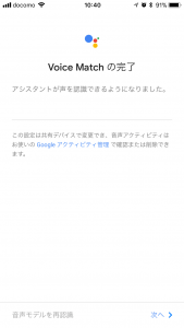 Google アシスタント Voice Matchの設定5