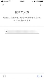 Google アシスタント 住所の設定