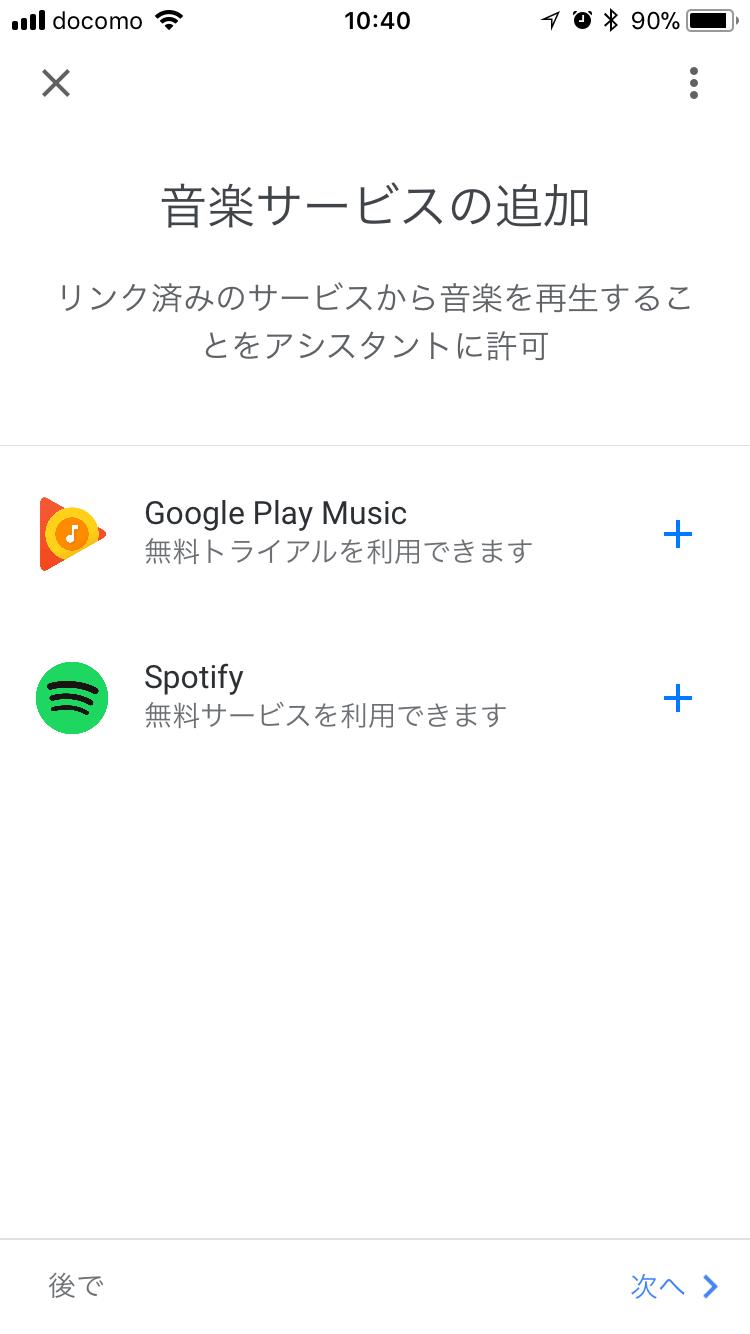 Google アシスタント 音声サービスの追加