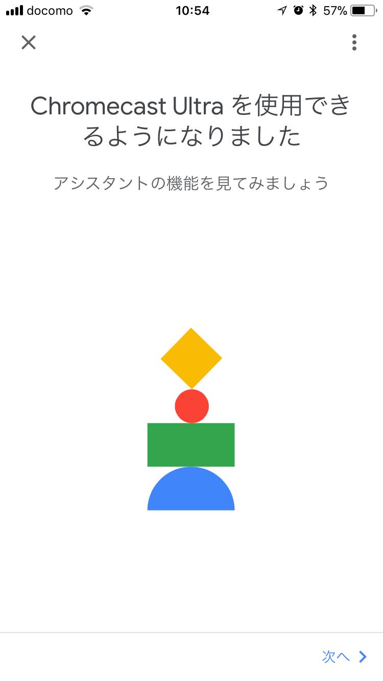 Google HomeでクロームキャストウルトラのREGZA接続完了