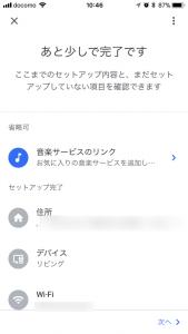 Google Home もう少しで完了